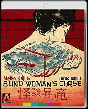 Blind Womans Curse Poster