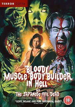 bloody muscle body builder in hell dvd