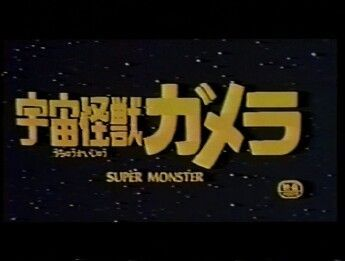 Elviras Movie Macabre Gamera Super Monster They Came From Beyond Space 03