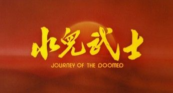 Journey Of The Doomed 01