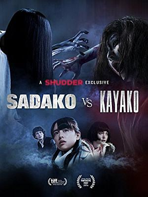 sadako vs kayako us poster